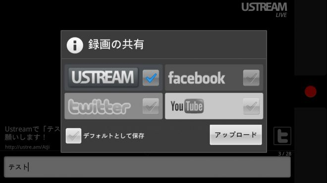 ustreamrecord_007