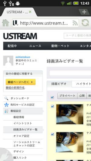 ustreamrecord_008