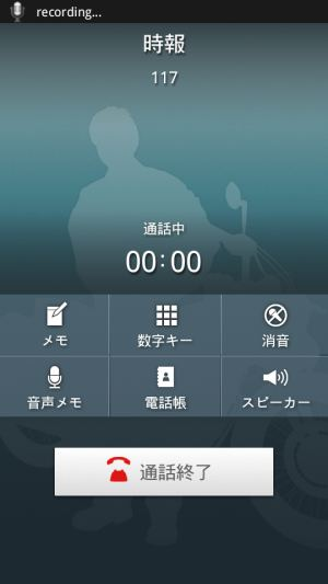 autocallrecorder_003