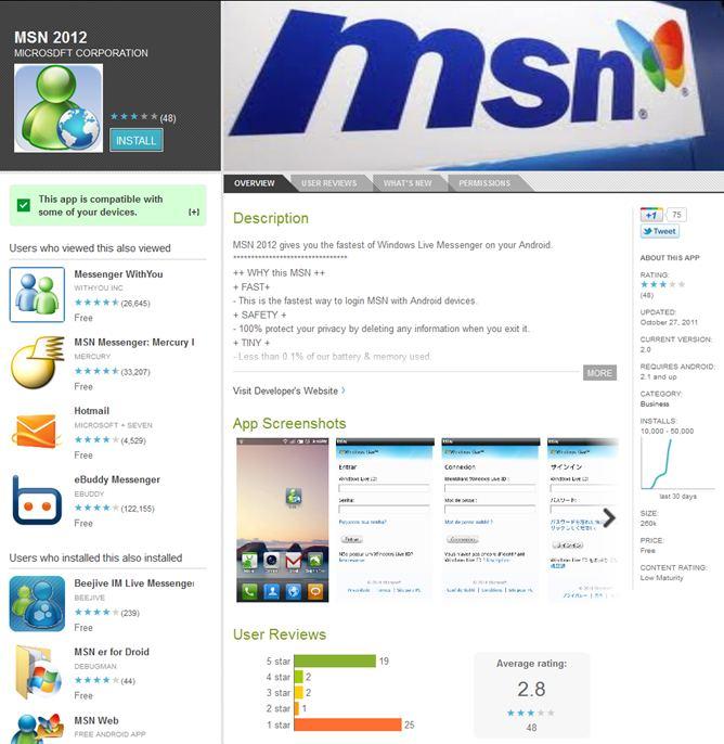 microsdft corporationのニセアプリ msn 2012 から学ぶandroidアプリの