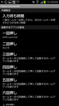 Screenshot_2012-10-29-10-44-13