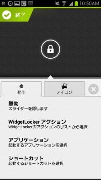 Screenshot_2012-10-29-10-50-25