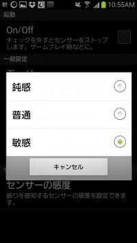 Screenshot_2012-10-29-10-55-54