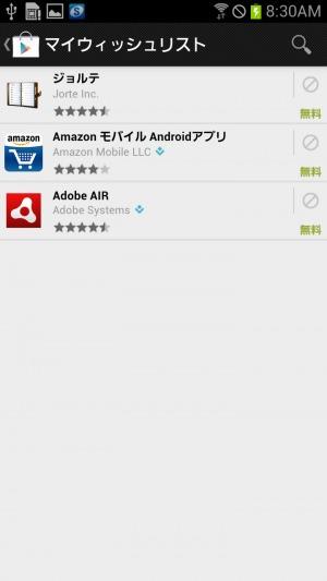 app_wishlist4