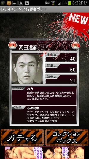 crime_03