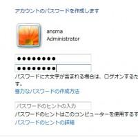 remote-password0