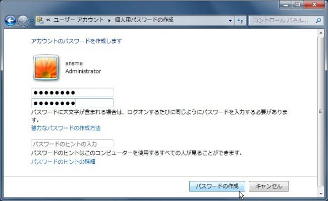 remote-password02