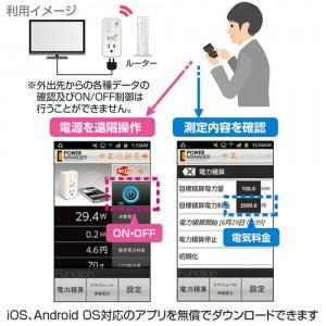 130227-a-smartplug03
