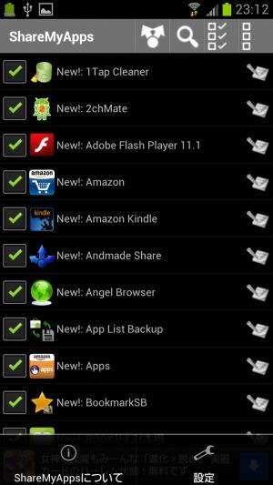 backup-app11