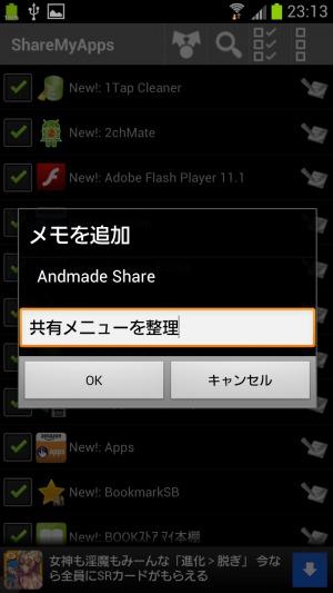 backup-app13