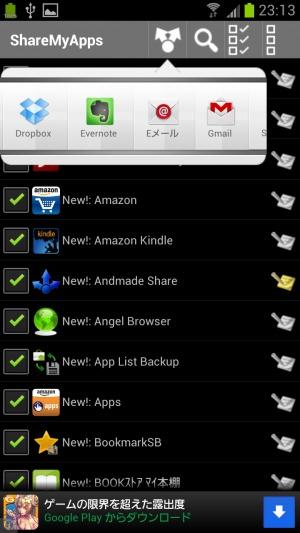 backup-app14