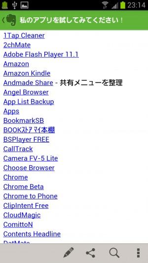 backup-app17