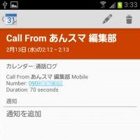 backup-call0