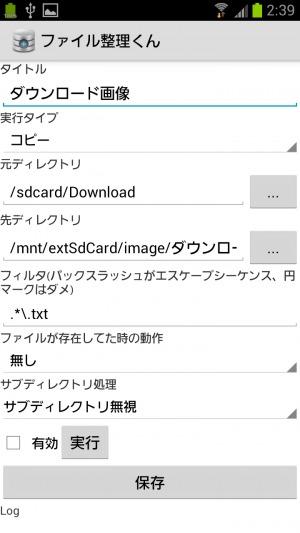 backup-file103