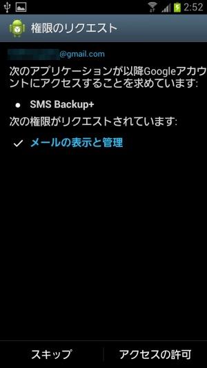 backup-sms13