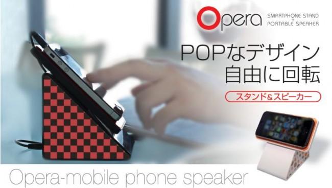 130327-opera01