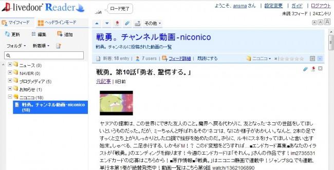 nico-rss15