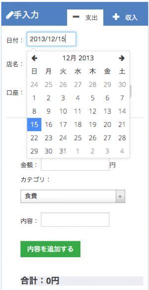 Screenshot 2013-12-15 23.05.11