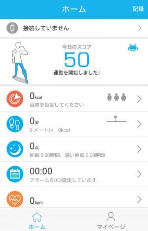 専用アプリ「Zeroner Health」をインストールし、起動