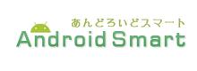 あんどろいどスマート[android smart]
