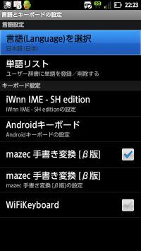 設定 android 言語